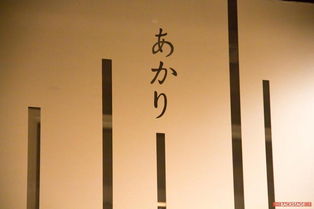 Akari photo