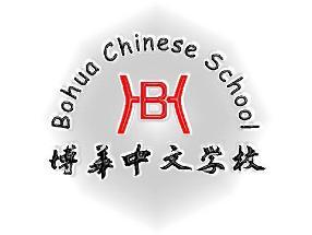 Bohua Chinese School 博华中文学校