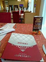 Ресторан Премьер