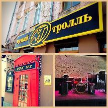 Мумий Тролль Music Bar
