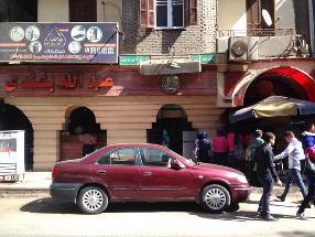 Bashandy Restaurant