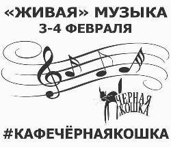 Chernaya Koshka