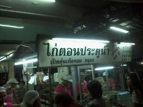 Go-Ang Kaomunkai Pratunam (Pratunam)