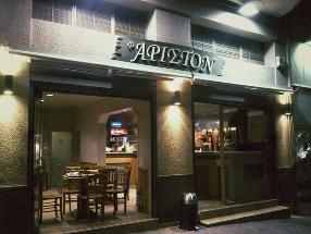 Το Άριστον