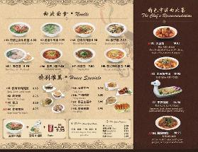 DunHuang Lanzhou Beef Noodle