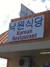 Nak Won Jung