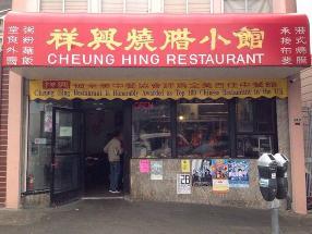 Cheung Hing