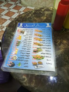 snack soufi سناك الصوفي