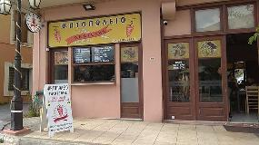 Grill House Ὁ Παντελῆς