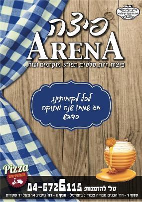 פיצה - ArenA