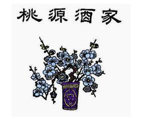 Tao Tao Chinarestaurant