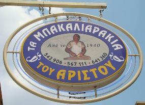 Τα Μπακαλιαράκια του Αρίστου - Mpakaliarakia tou Aristou