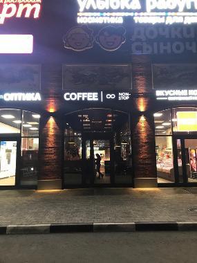 Non-Stop Coffee