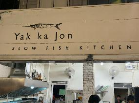 Maadae Slow Fish Kitchen มาเด สโลว์ฟิช