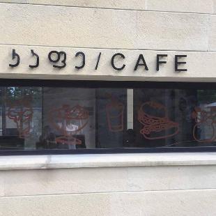 CAFE Uplistsikhe, კაფე უფლისციხე
