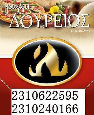 Pizza Grill Doureios Sykies