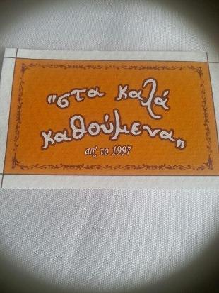 Sta Kala Kathoumena