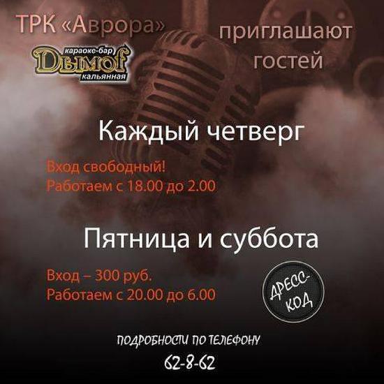 заседание дымов междуреченск официальный сайт фото этот